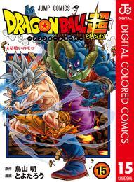 ドラゴンボール超 カラー版 15 冊セット 最新刊まで