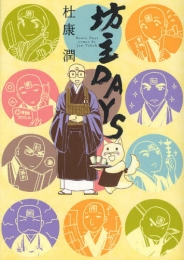 坊主DAYS (1-2巻 全巻)