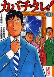カバチタレ! [文庫版] (1-10巻 全巻) 漫画