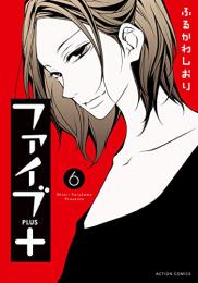 ファイブ+ (1-6巻 最新刊)