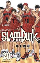 スラムダンク SLAM DUNK 新装再編版(15-20巻)【インターハイ編】