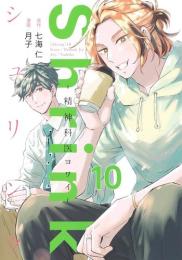 シュリンク Shrink〜精神科医ヨワイ〜 (1-5巻 最新刊)