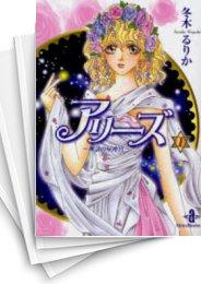 【中古】アリーズ [文庫版] (1-10巻) 漫画