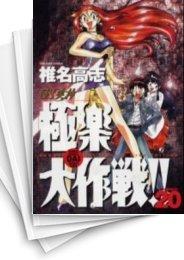 【中古】GS美神極楽大作戦!! [B6版] (1-20巻) 漫画