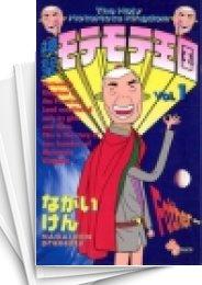 【中古】神聖モテモテ王国 (1-6巻) 漫画
