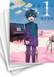 【中古】少年ノート (1-8巻) 漫画