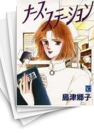 【中古】ナース・ステーション (1-20巻) 漫画