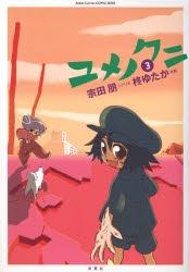 ユメノクニ (1-3巻 全巻) 漫画