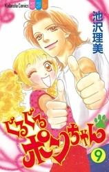 ぐるぐるポンちゃん 9 冊セット全巻 漫画