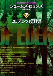 エデンの祭壇 2 冊セット最新刊まで 漫画