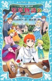 【児童書】若草物語 2 夢のお城