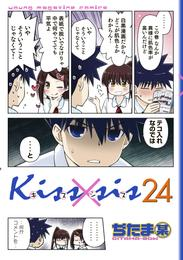 Kiss×sis 24 冊セット 最新刊まで