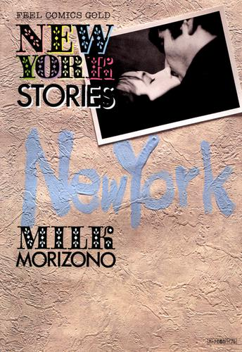 NEW YORK STORIES 漫画