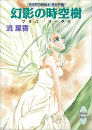 幻影の時空樹 プラパ・ゼータ6 漫画