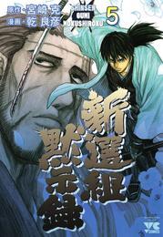 新選組黙示録 5 漫画