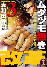 ムダヅモ無き改革 3巻 漫画