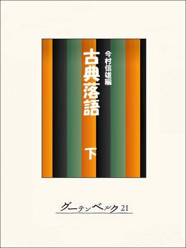 古典落語全集(下) 漫画