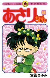 あさりちゃん(88) 漫画