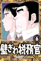 壁ぎわ税務官(6) 漫画