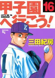 甲子園へ行こう!(16) 漫画