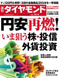 週刊ダイヤモンド 14年10月4日号 漫画