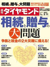 週刊ダイヤモンド 17年3月11日号 漫画