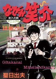 なぜか笑介(しょうすけ)(18) 漫画