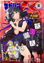 月刊少年マガジンR 2021年8号 漫画