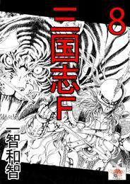 三国志F 8巻 漫画
