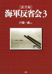 [証言録]海軍反省会 3 漫画