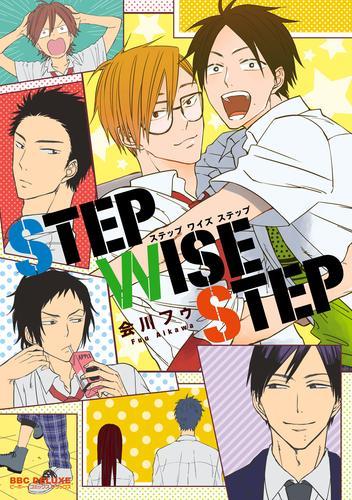 STEP WISE STEP 漫画