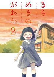 きらめきのがおか(2) 漫画