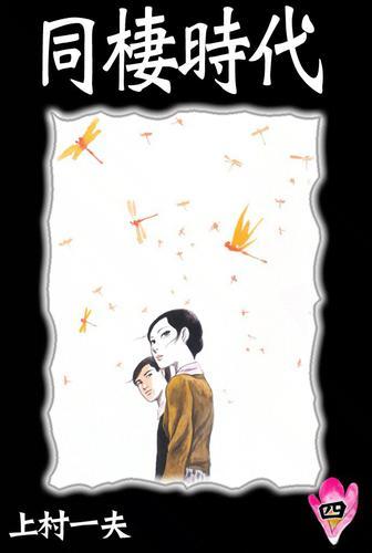 同棲時代 (4) 漫画