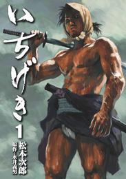 いちげき (1) 漫画