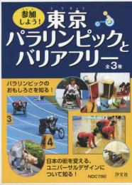 参加しよう! 東京パラリンピックとバリアフリー 全3巻セット