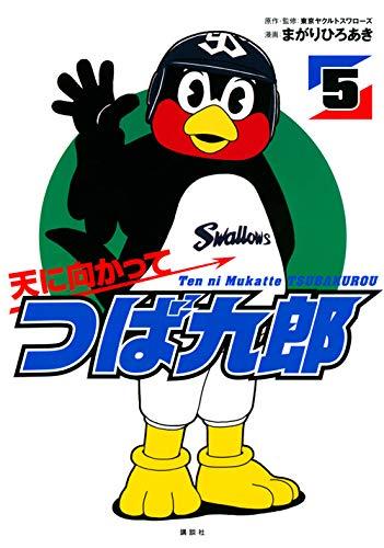 天に向かってつば九郎 (1-5巻 最新刊) 漫画
