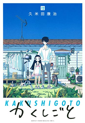 かくしごと (1-5巻 最新刊) 漫画