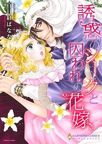 誘惑のシークと囚われの花嫁 漫画
