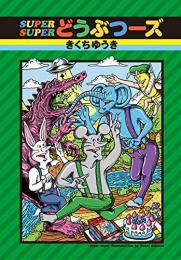 SUPERどうぶつーズ (1-2巻 最新刊)