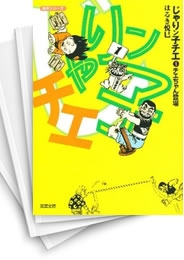 【中古】じゃりン子チエ [文庫版] (1-47巻) 漫画