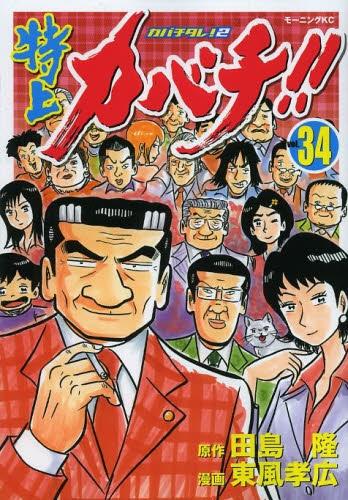 特上カバチ!! (1-34巻 全巻) 漫画
