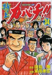 特上カバチ!! (1-34巻 全巻)