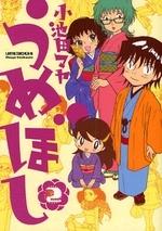 うめぼし (1-2巻 全巻) 漫画