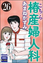 こちら椿産婦人科 26 冊セット最新刊まで 漫画