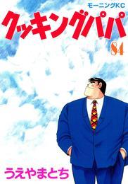 クッキングパパ(84) 漫画