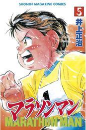 マラソンマン(5) 漫画