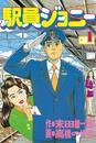 駅員ジョニー(1) 漫画