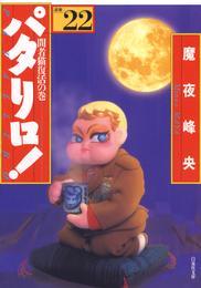 パタリロ! 22巻 漫画
