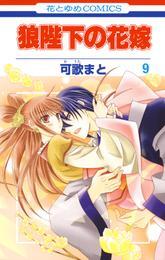 狼陛下の花嫁 9巻 漫画