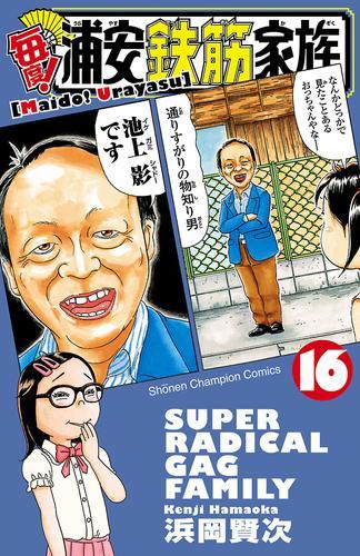 毎度!浦安鉄筋家族 16 漫画